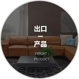 出口产品系列